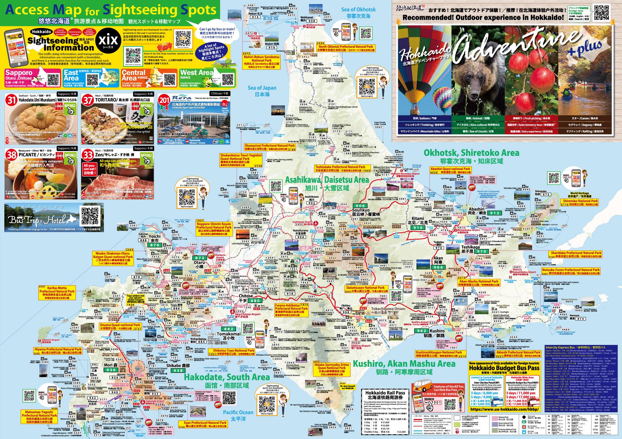 Hokkaido Travel Information / UU-Hokkaido Official Site